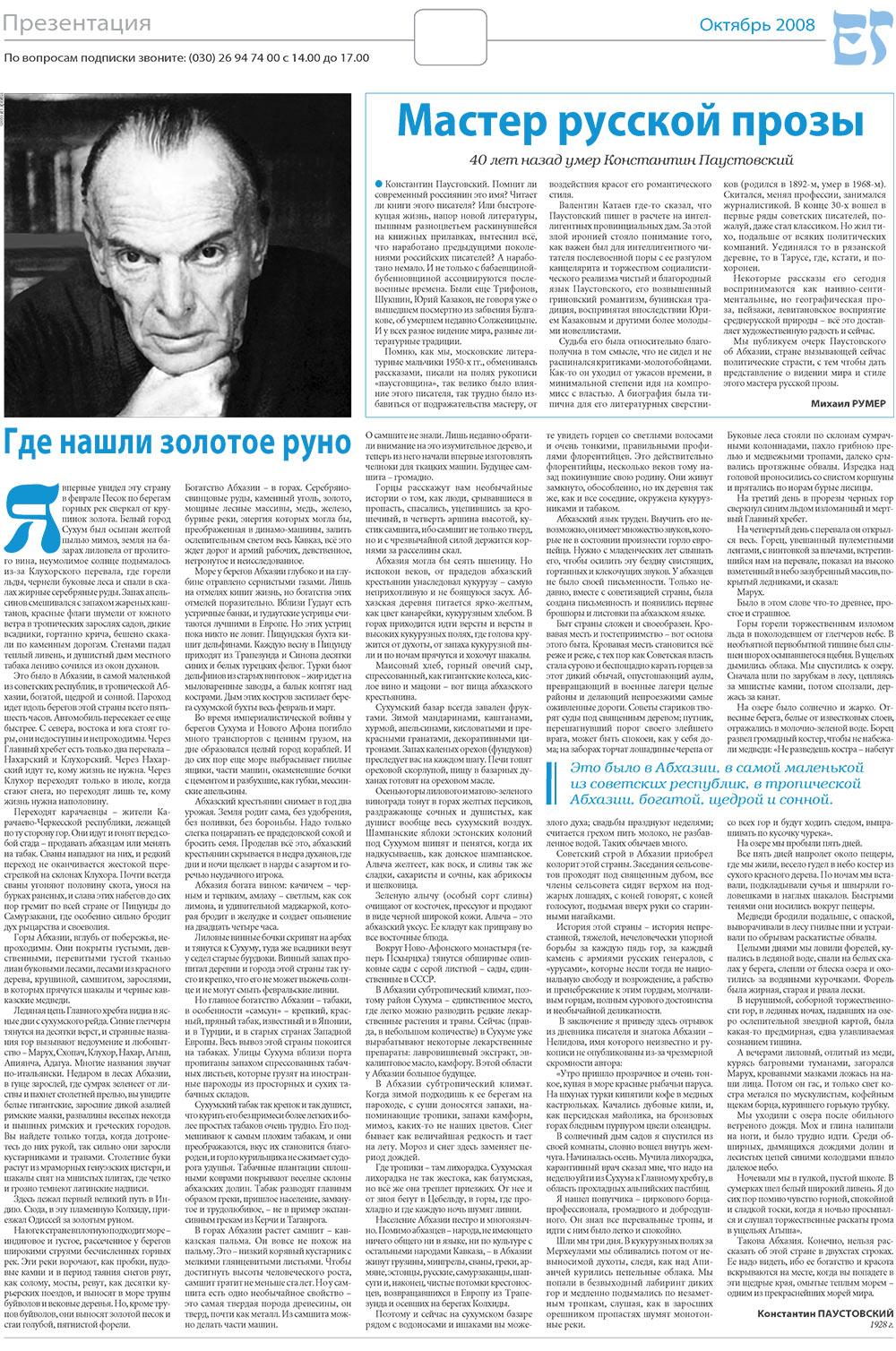 Еврейская газета (газета). 2008 год, номер 10, стр. 10