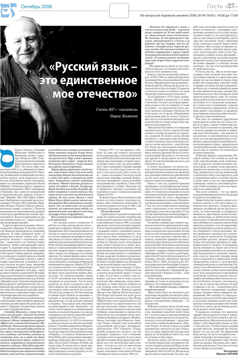 Еврейская газета (газета). 2008 год, номер 10, стр. 11