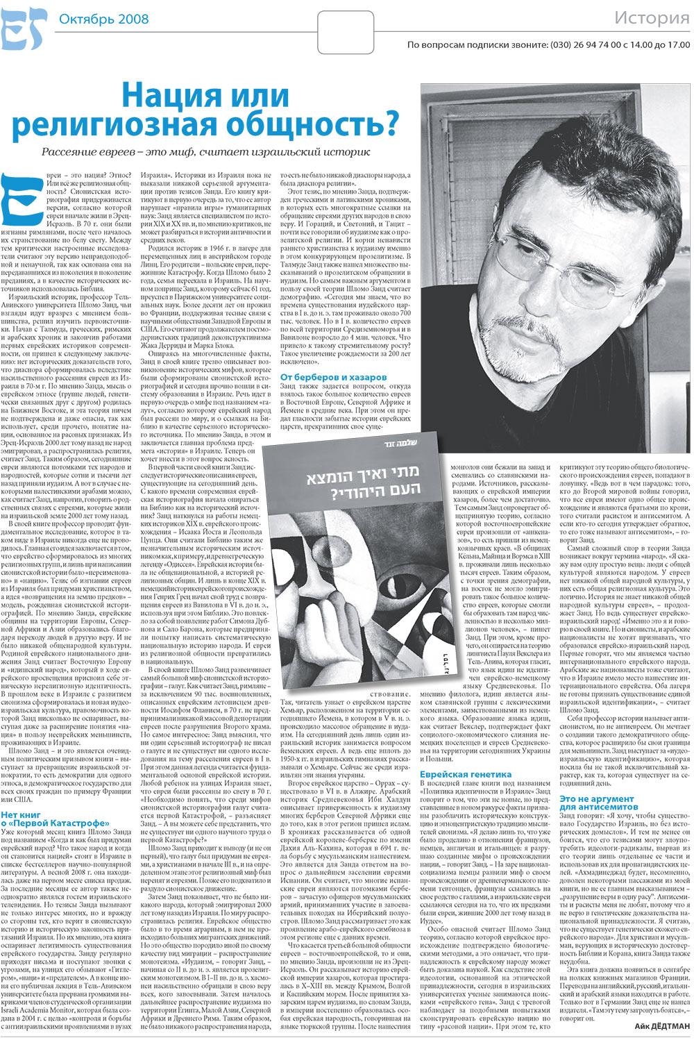 Еврейская газета (газета). 2008 год, номер 10, стр. 15