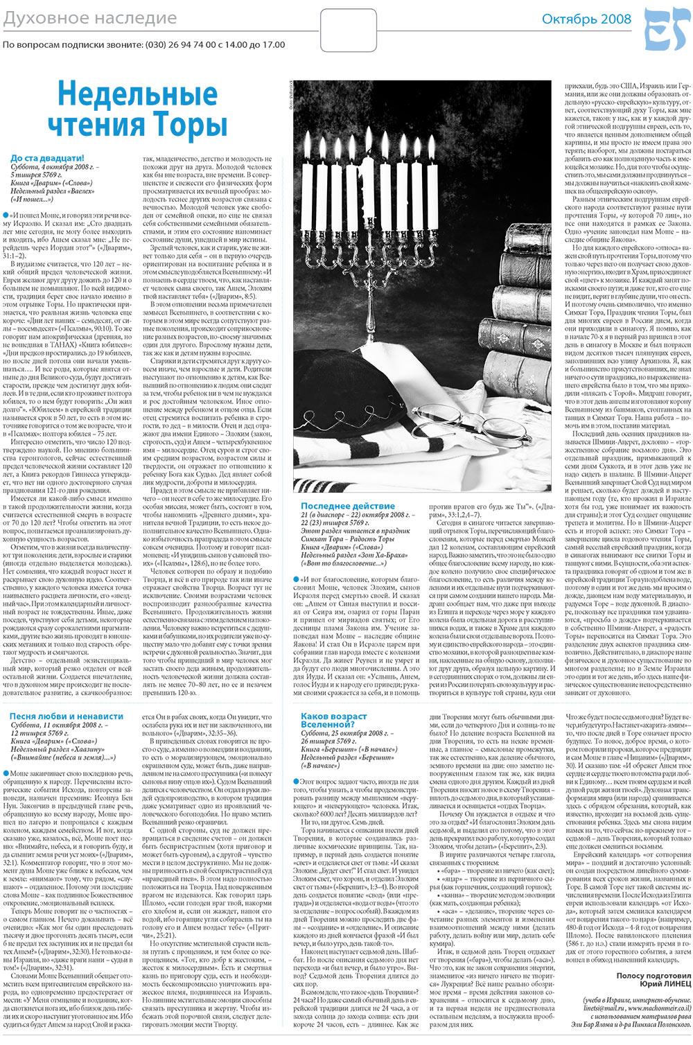 Еврейская газета (газета). 2008 год, номер 10, стр. 16