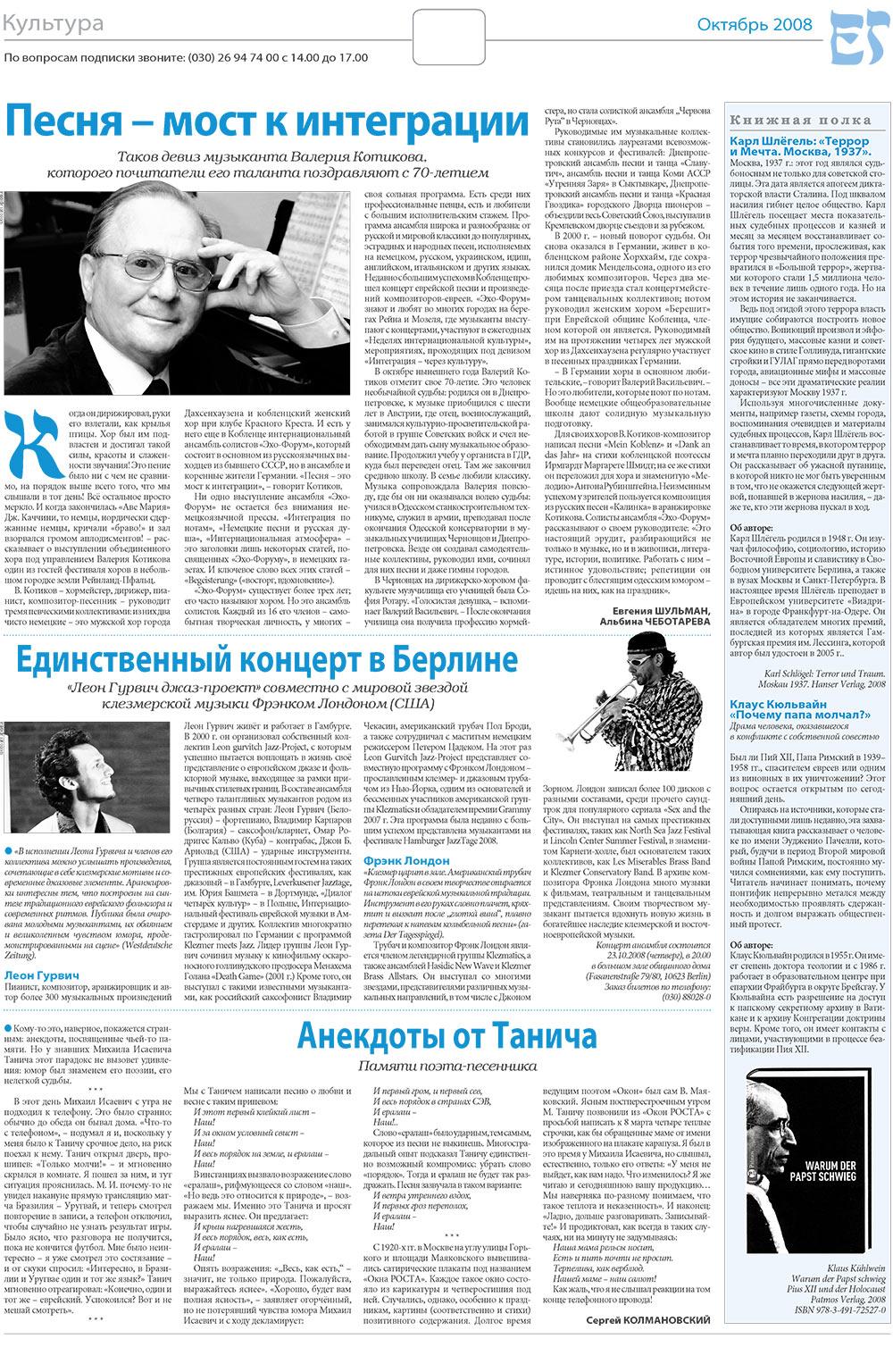 Еврейская газета (газета). 2008 год, номер 10, стр. 18