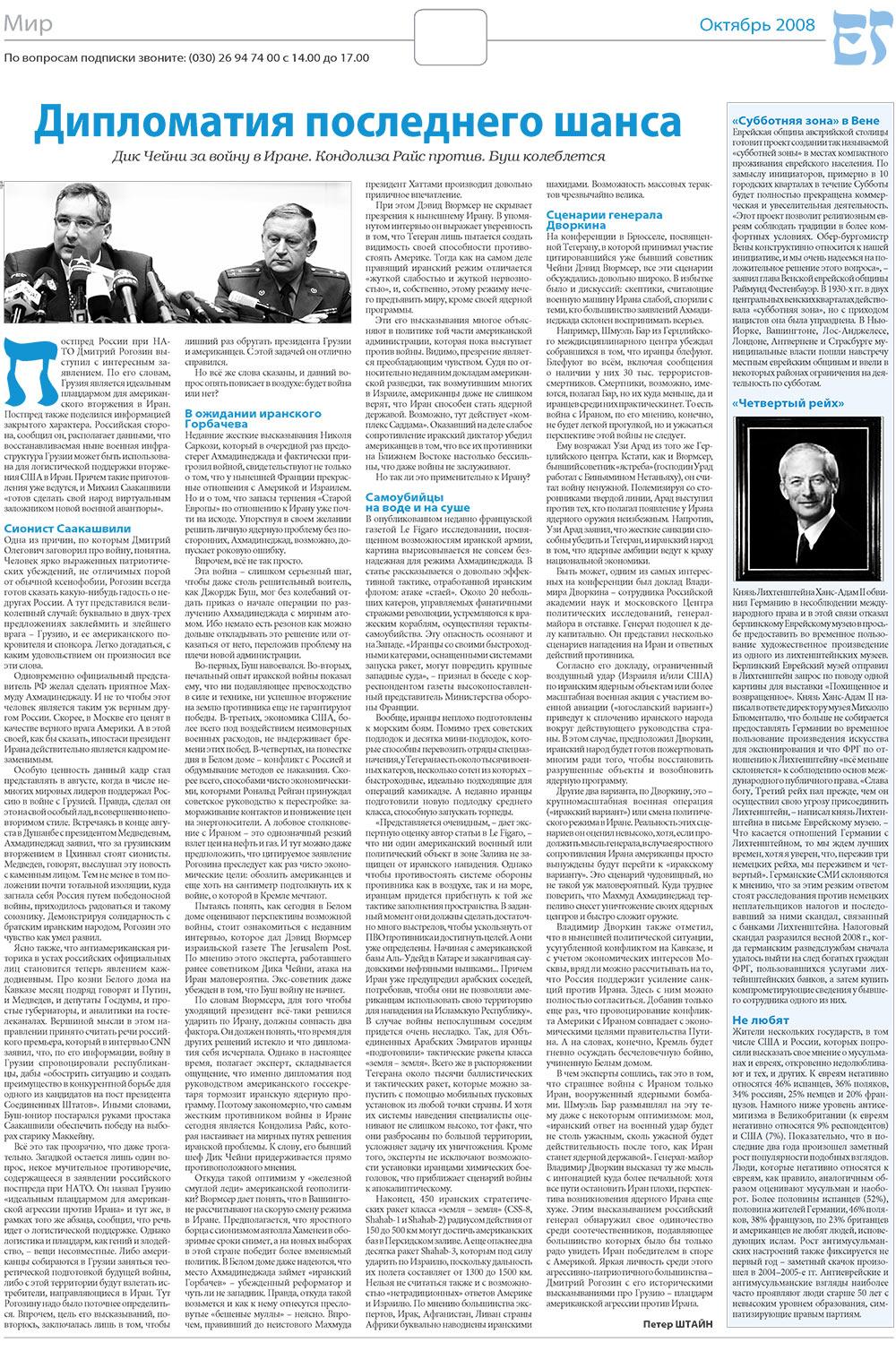 Еврейская газета (газета). 2008 год, номер 10, стр. 4