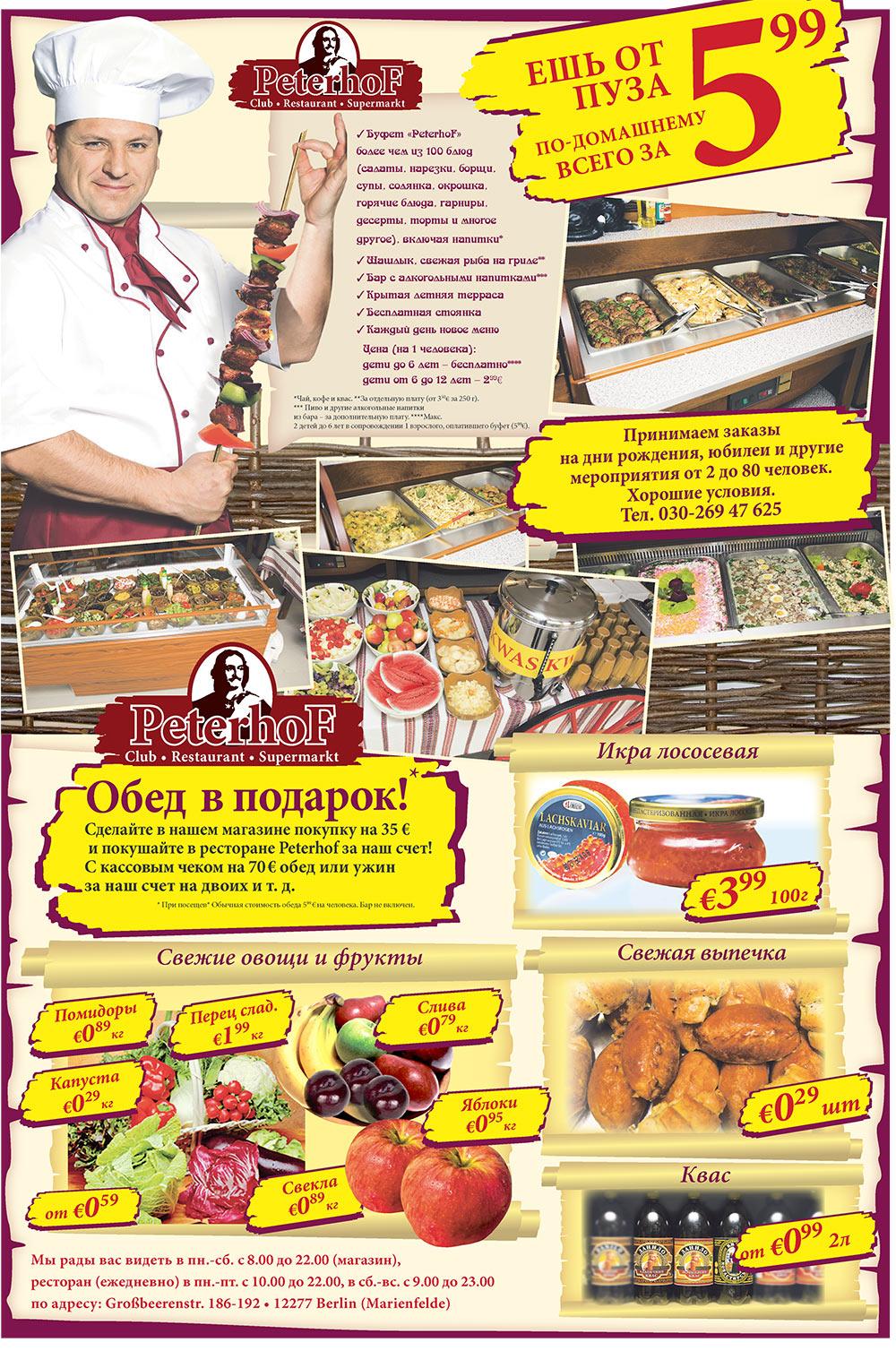 Еврейская газета (газета). 2008 год, номер 10, стр. 5