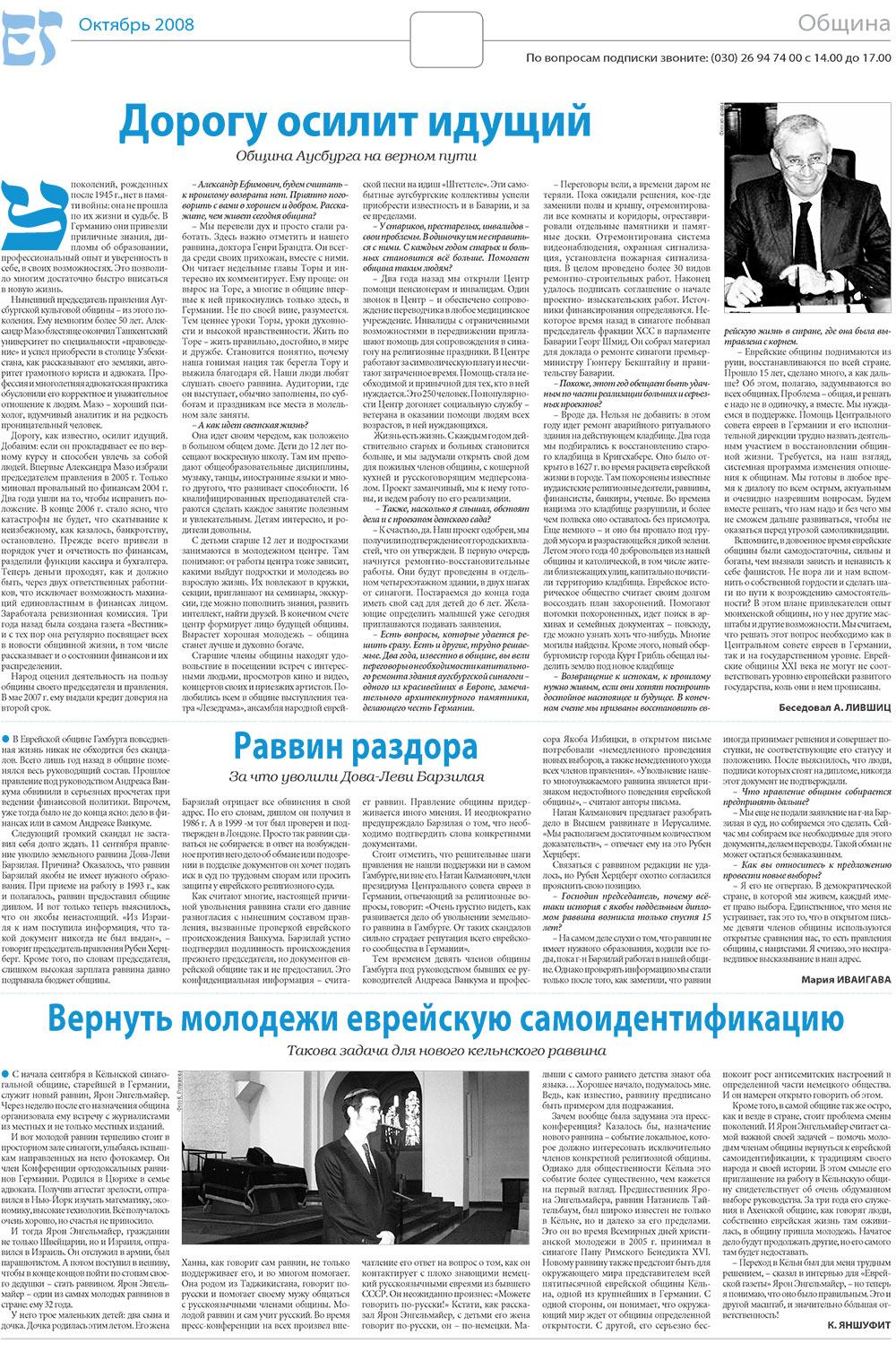 Еврейская газета (газета). 2008 год, номер 10, стр. 7