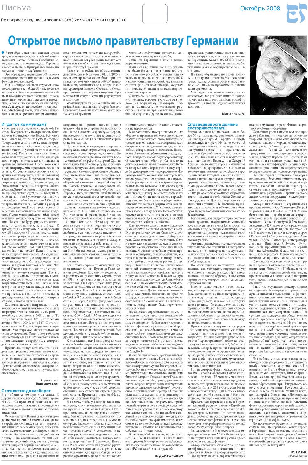Еврейская газета (газета). 2008 год, номер 10, стр. 8