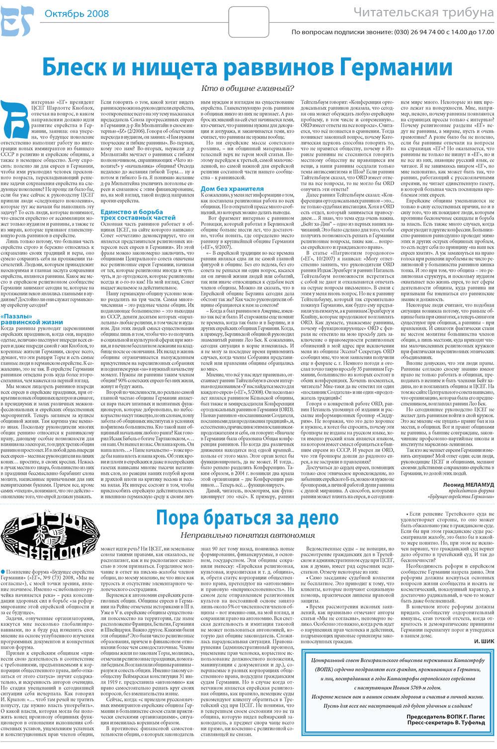 Еврейская газета (газета). 2008 год, номер 10, стр. 9