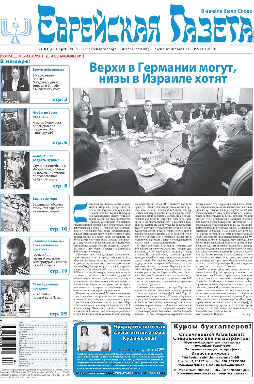 Еврейская газета (газета). 2008 год, номер 4, стр. 1