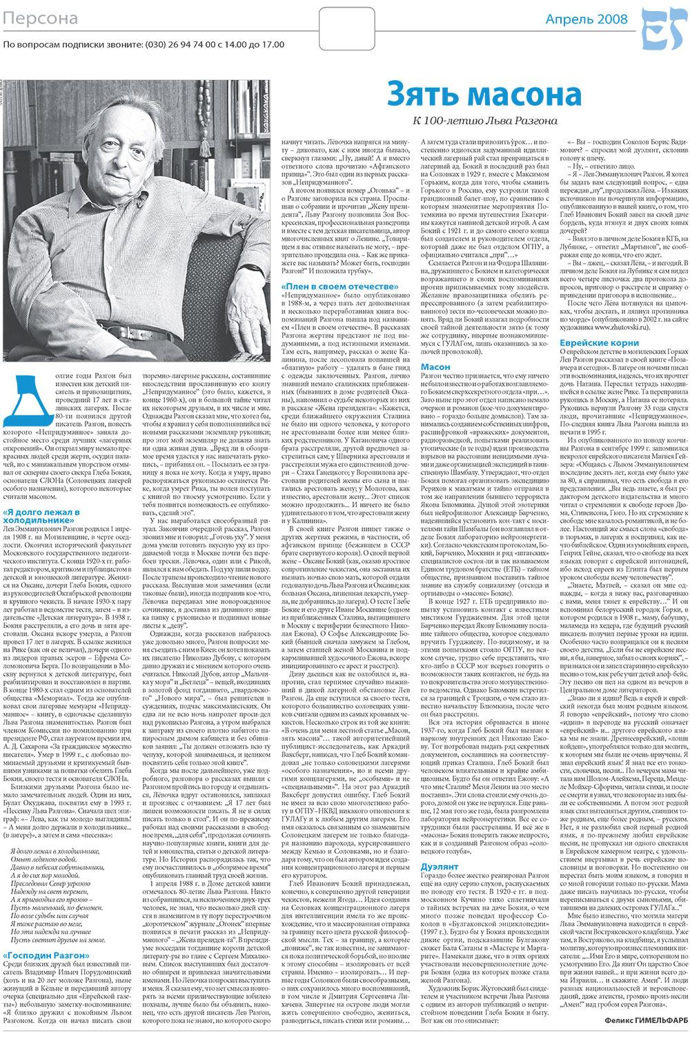 Еврейская газета (газета). 2008 год, номер 4, стр. 10