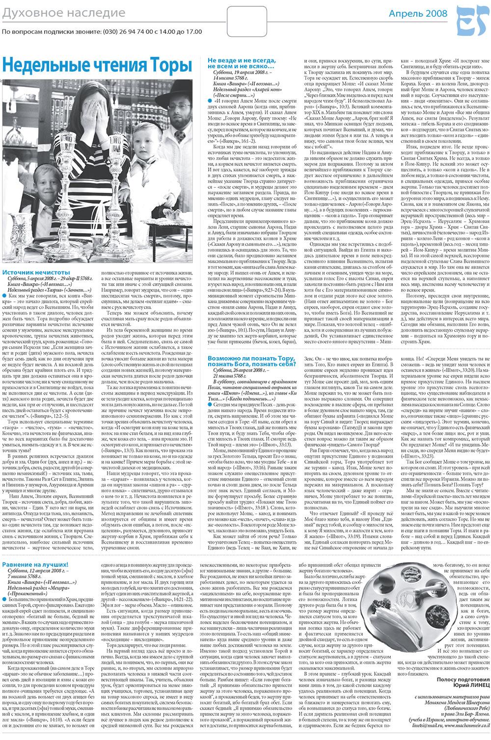 Еврейская газета (газета). 2008 год, номер 4, стр. 12
