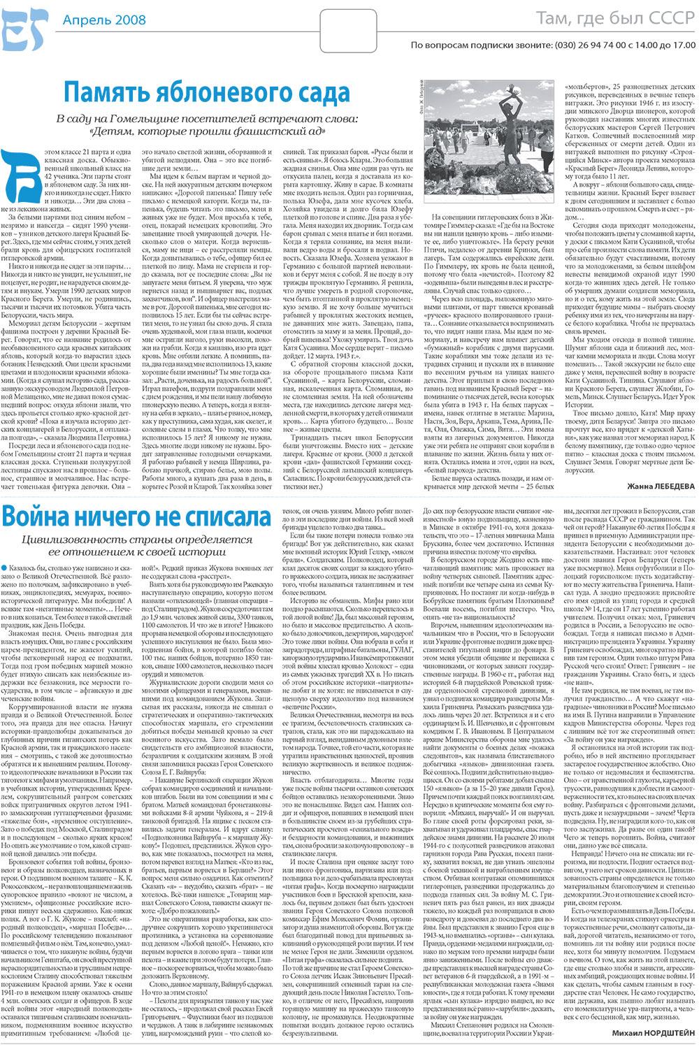 Еврейская газета (газета). 2008 год, номер 4, стр. 13