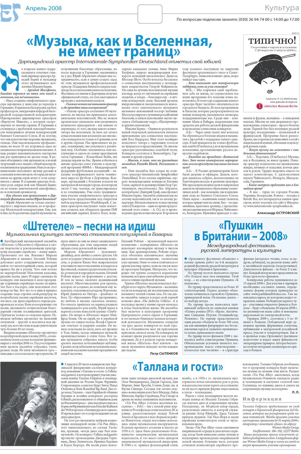 Еврейская газета (газета). 2008 год, номер 4, стр. 15
