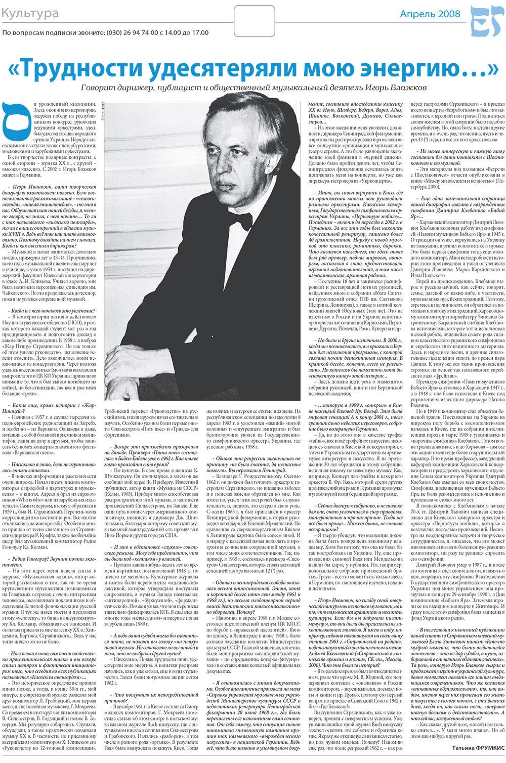 Еврейская газета (газета). 2008 год, номер 4, стр. 16