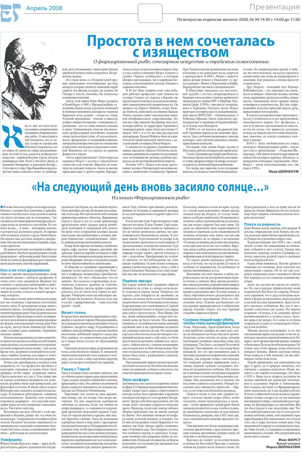 Еврейская газета (газета). 2008 год, номер 4, стр. 17
