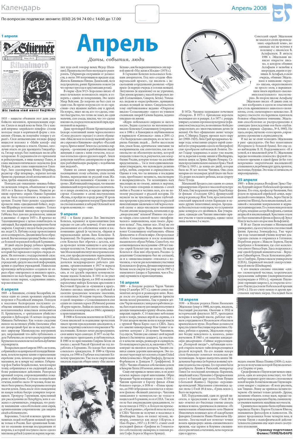 Еврейская газета (газета). 2008 год, номер 4, стр. 18