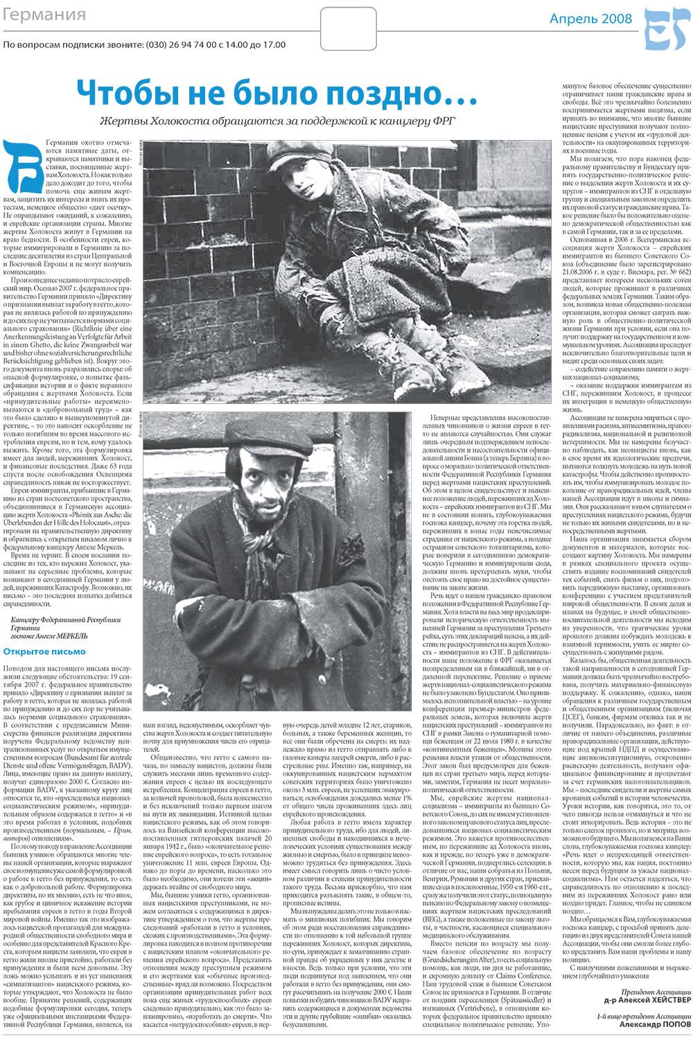 Еврейская газета (газета). 2008 год, номер 4, стр. 2