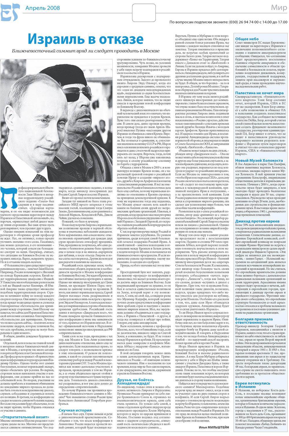 Еврейская газета (газета). 2008 год, номер 4, стр. 3