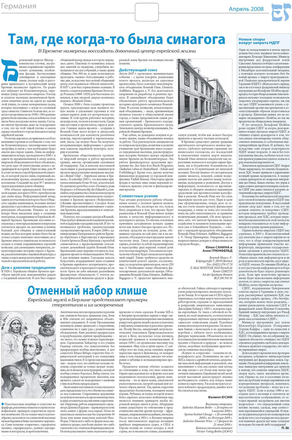 Еврейская газета (газета). 2008 год, номер 4, стр. 4