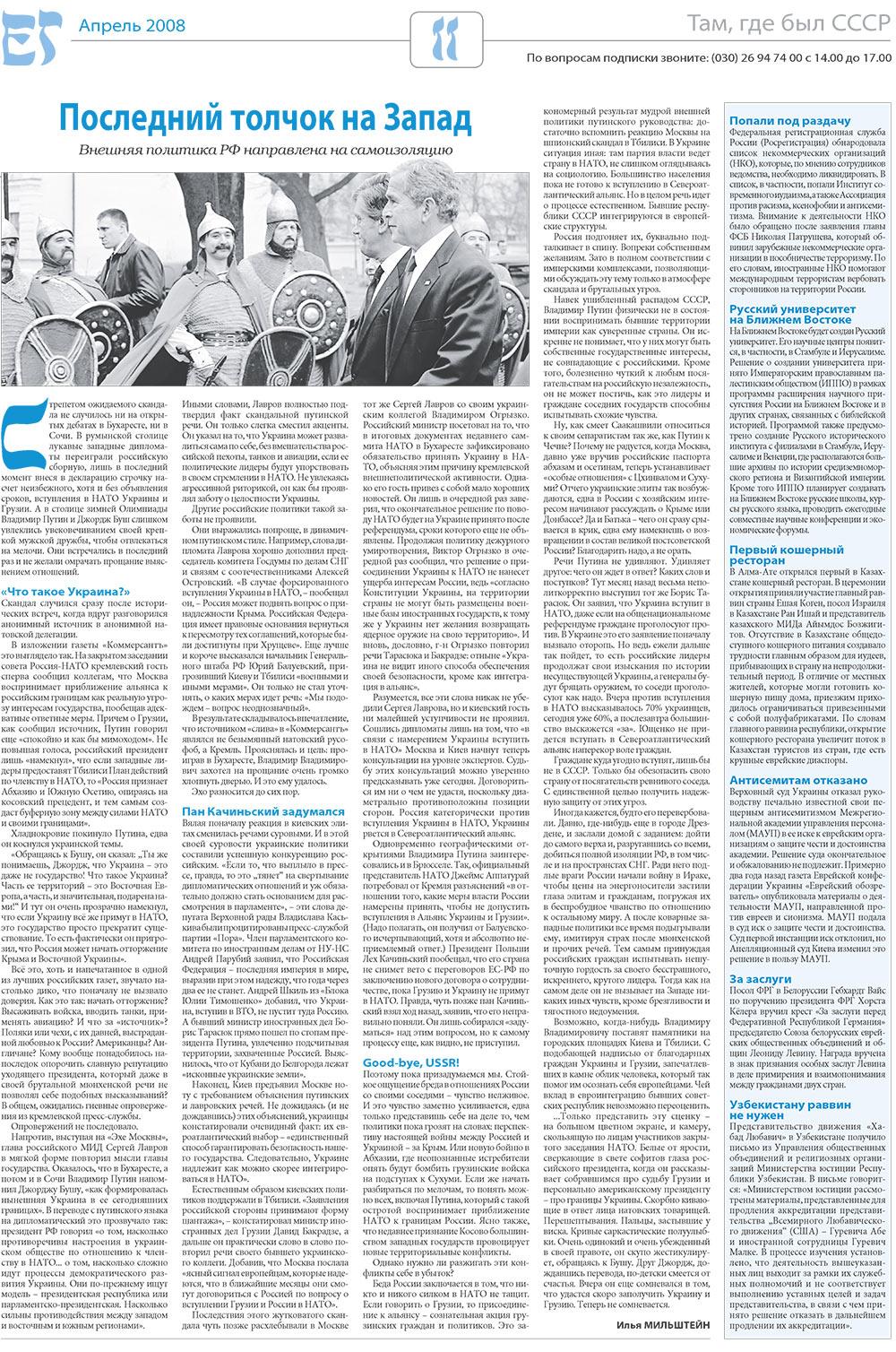 Еврейская газета (газета). 2008 год, номер 4, стр. 5