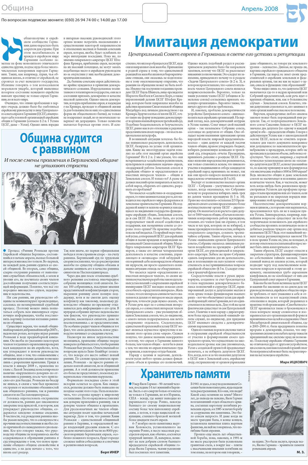Еврейская газета (газета). 2008 год, номер 4, стр. 6