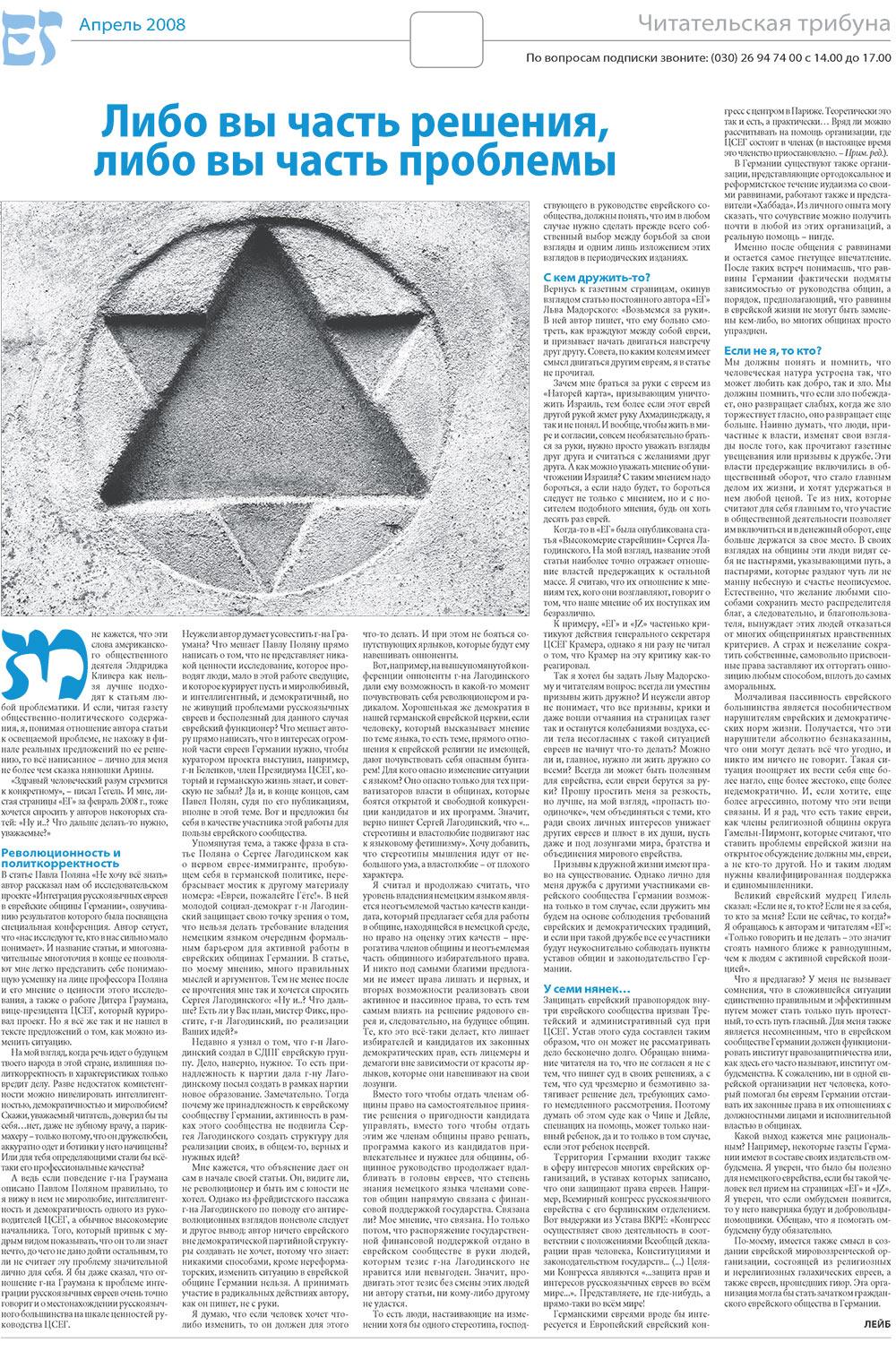 Еврейская газета (газета). 2008 год, номер 4, стр. 7