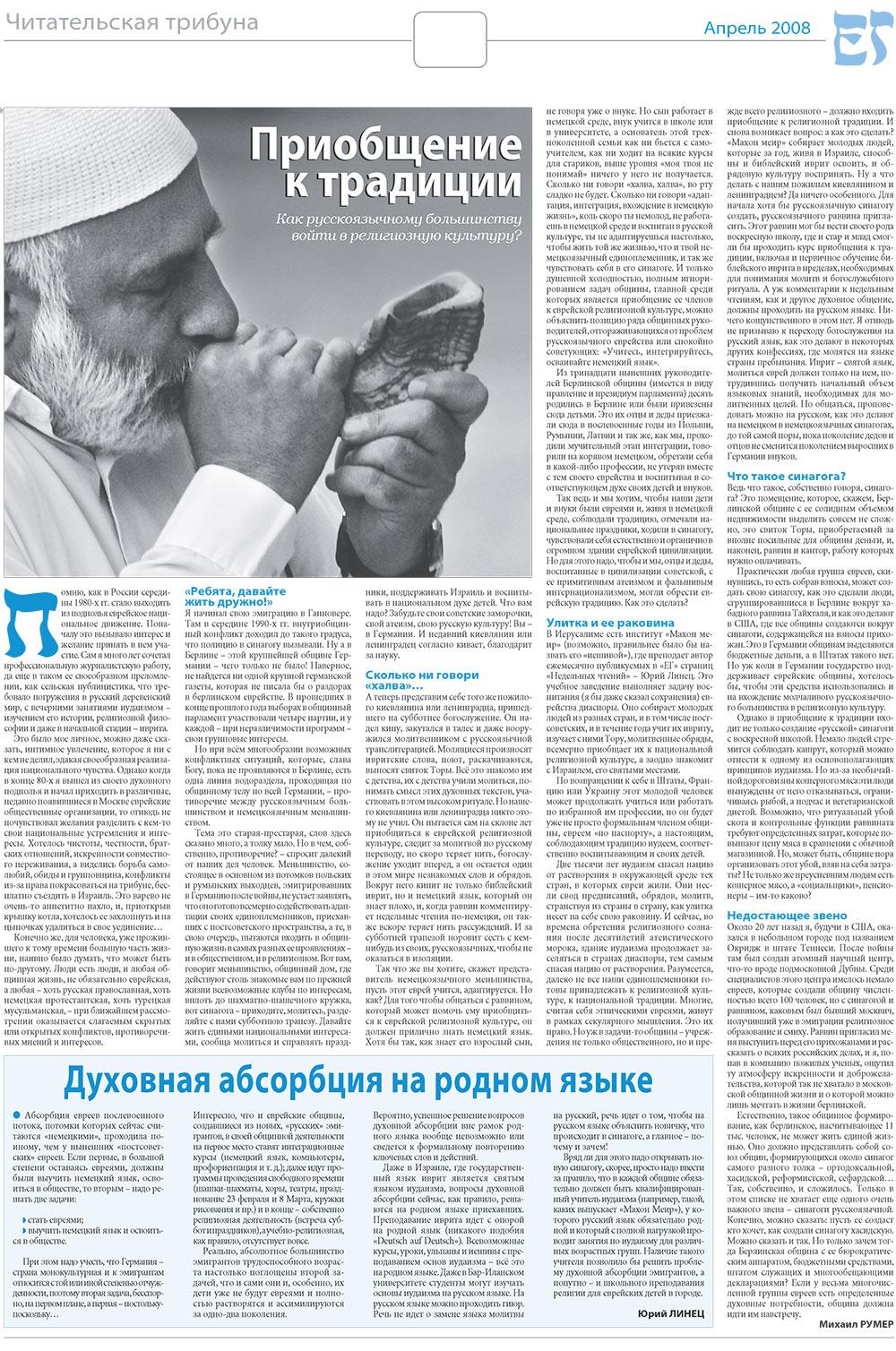 Еврейская газета (газета). 2008 год, номер 4, стр. 8