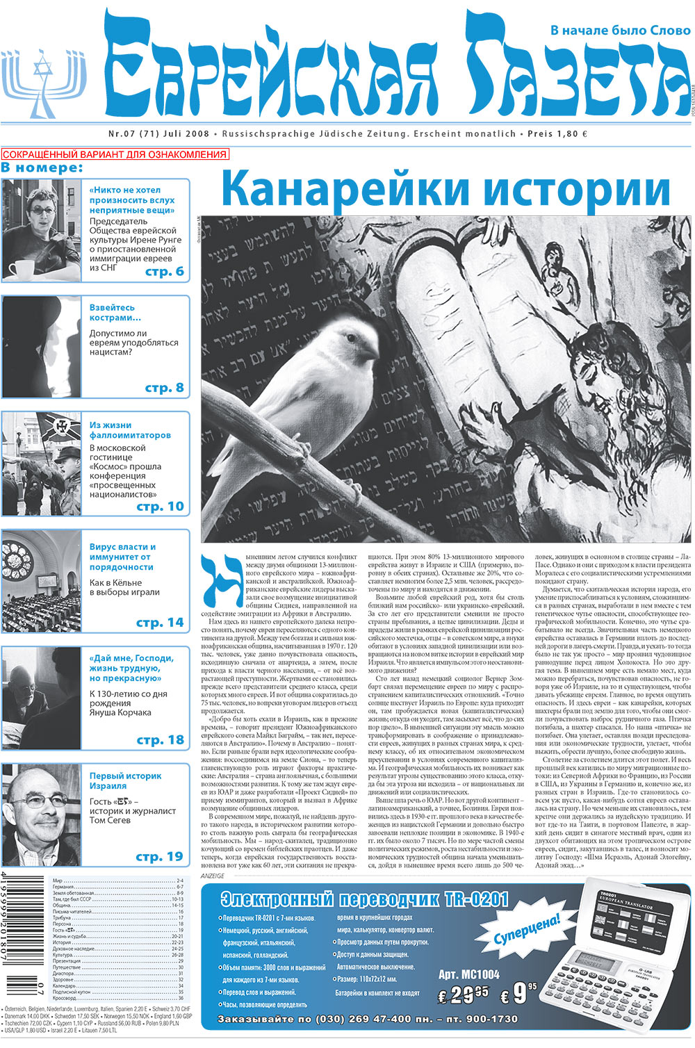 Еврейская газета (газета). 2008 год, номер 7, стр. 1