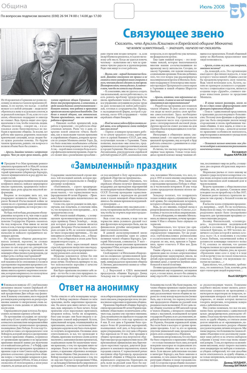 Еврейская газета (газета). 2008 год, номер 7, стр. 10