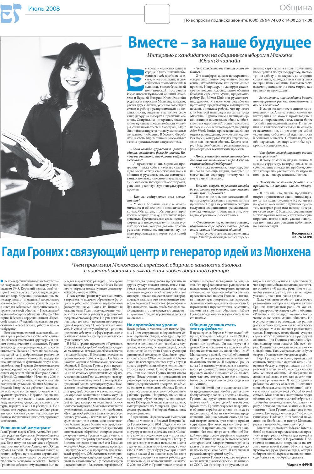 Еврейская газета (газета). 2008 год, номер 7, стр. 11