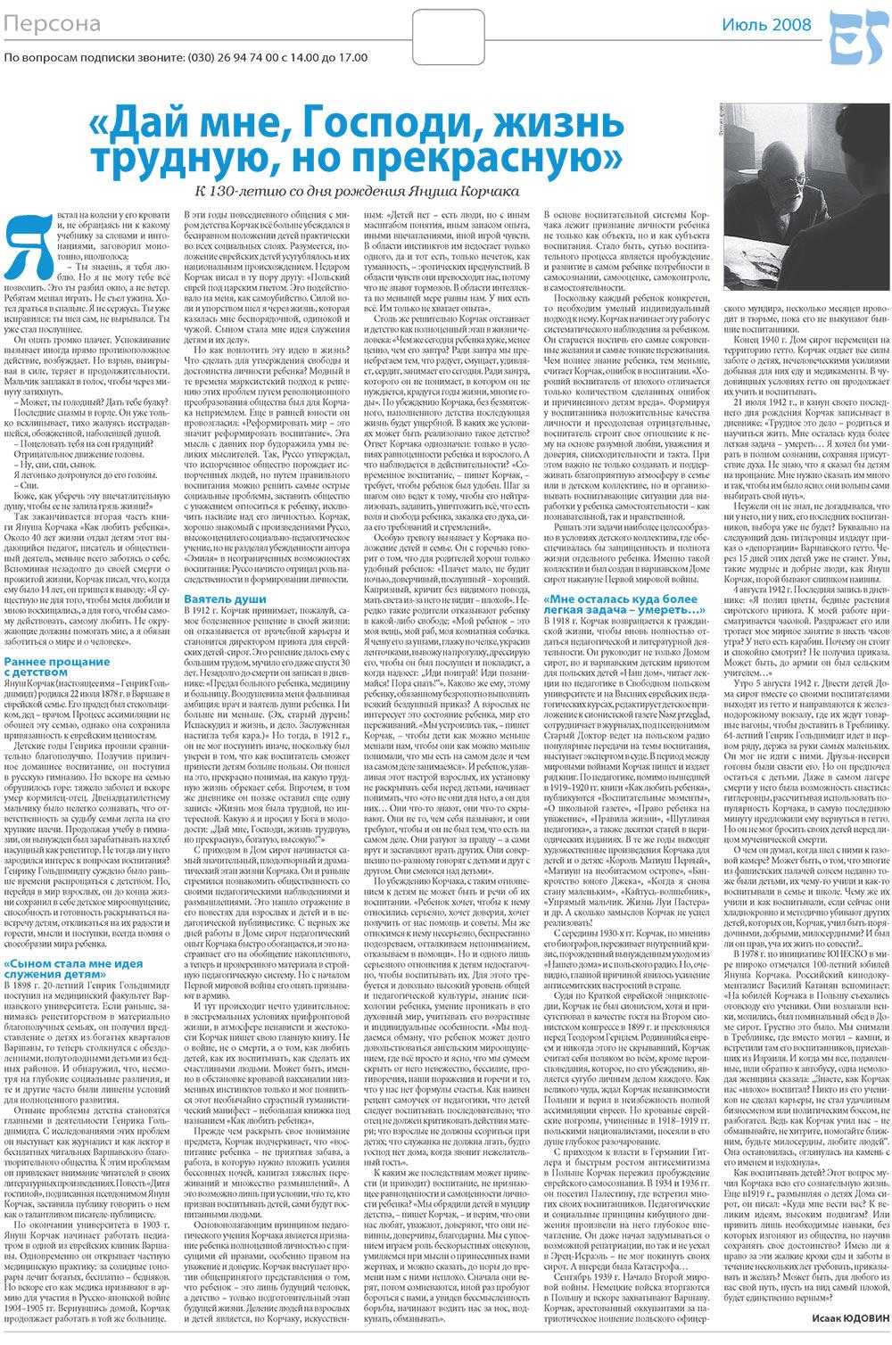 Еврейская газета (газета). 2008 год, номер 7, стр. 12