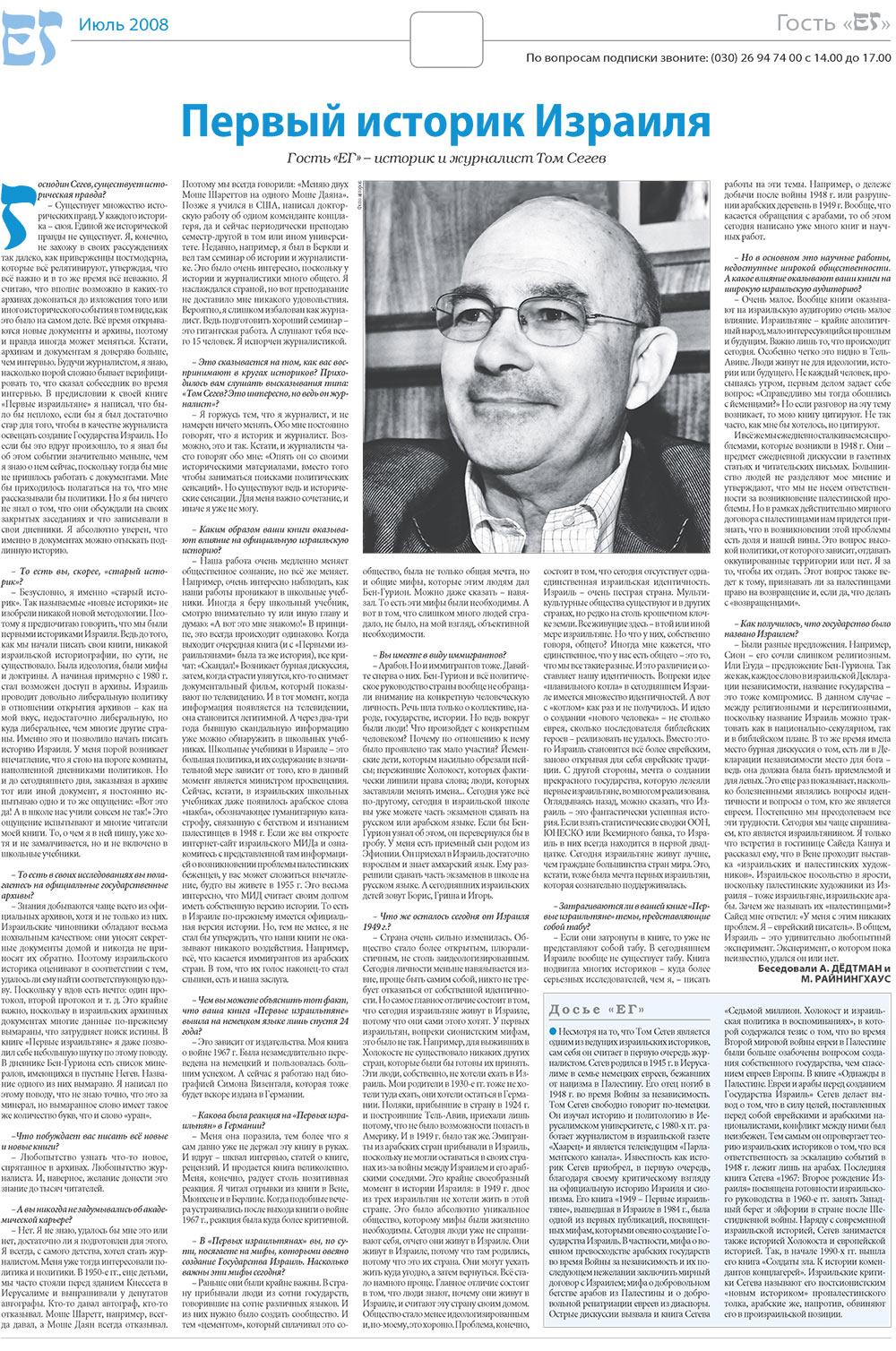 Еврейская газета (газета). 2008 год, номер 7, стр. 13