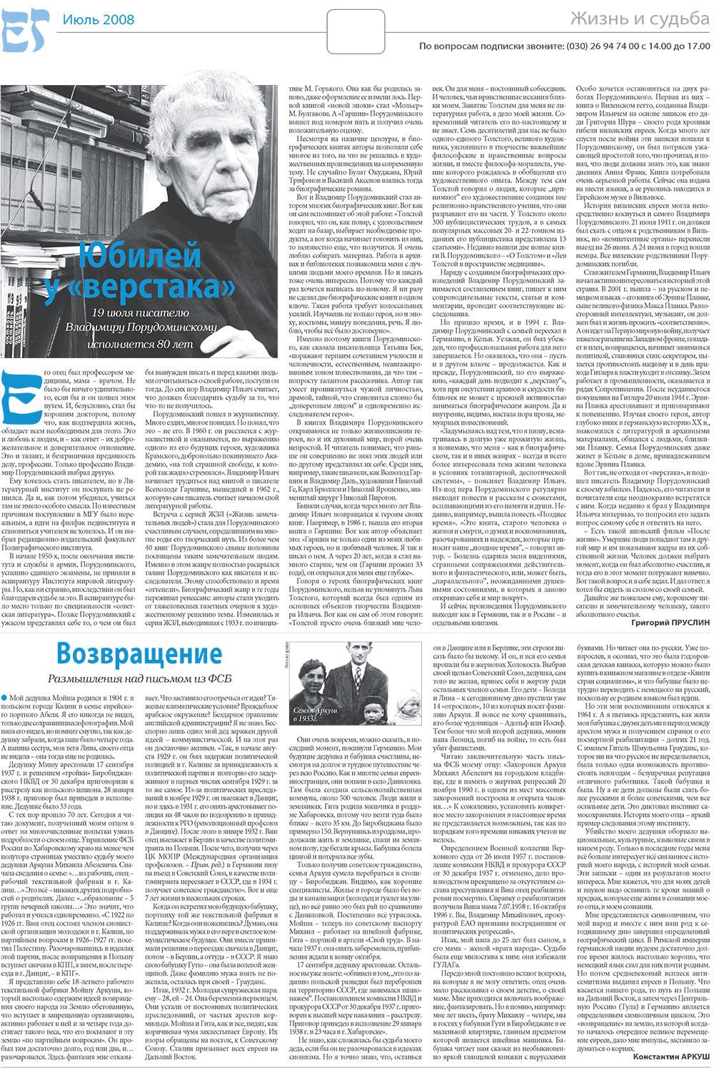 Еврейская газета (газета). 2008 год, номер 7, стр. 15