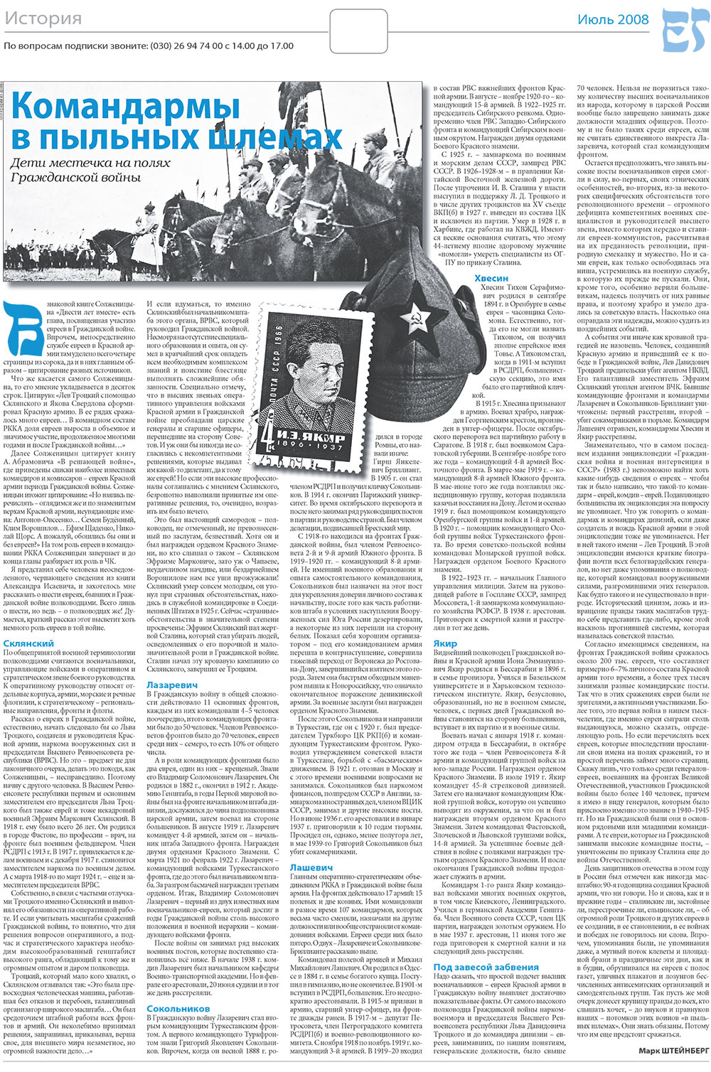 Еврейская газета (газета). 2008 год, номер 7, стр. 16
