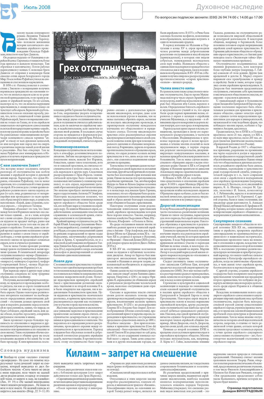 Еврейская газета (газета). 2008 год, номер 7, стр. 17