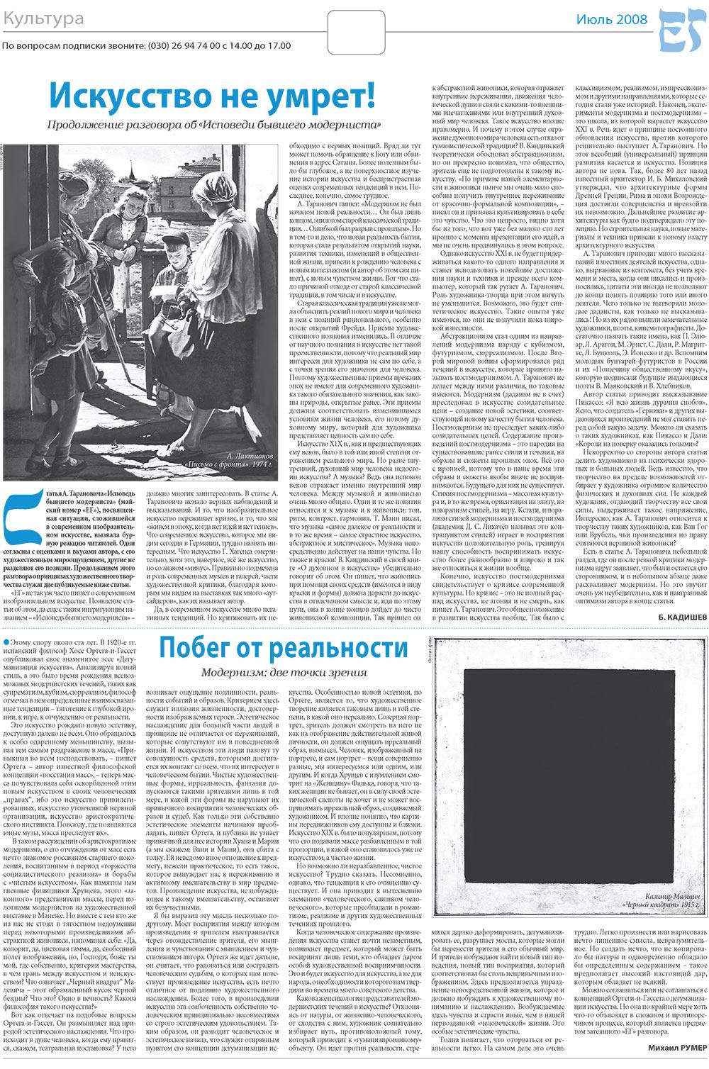 Еврейская газета (газета). 2008 год, номер 7, стр. 18