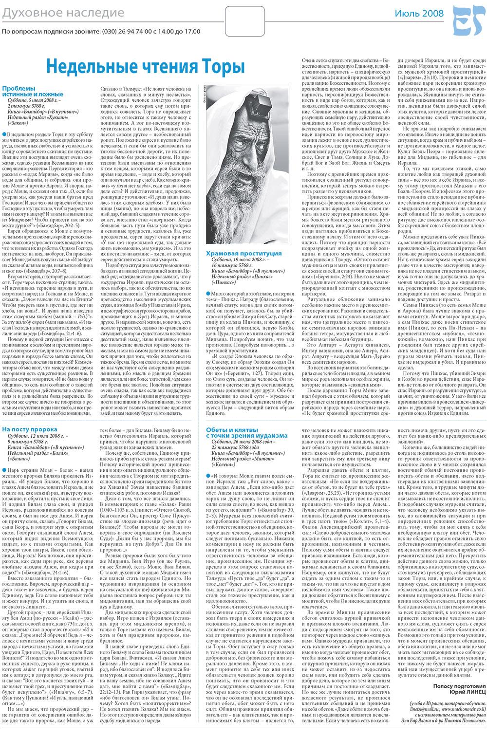 Еврейская газета (газета). 2008 год, номер 7, стр. 2