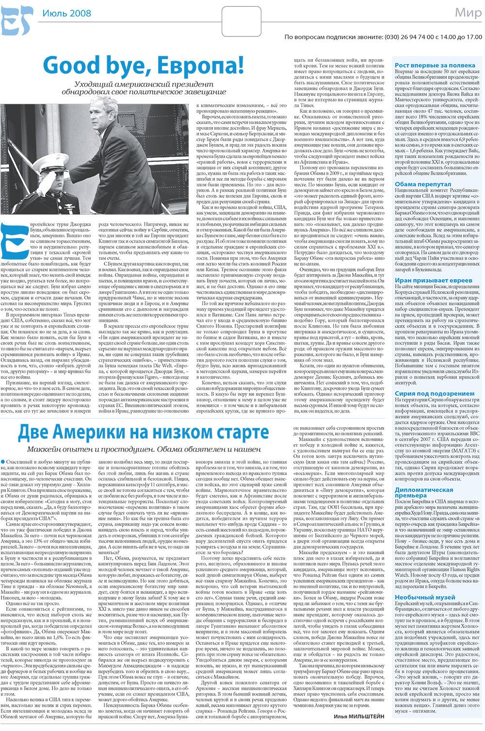 Еврейская газета (газета). 2008 год, номер 7, стр. 3