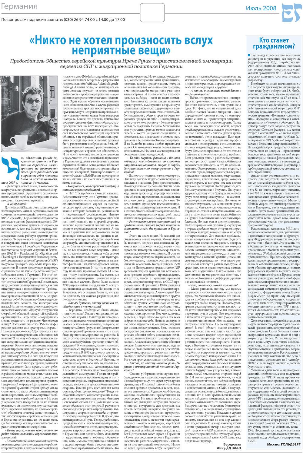 Еврейская газета (газета). 2008 год, номер 7, стр. 4