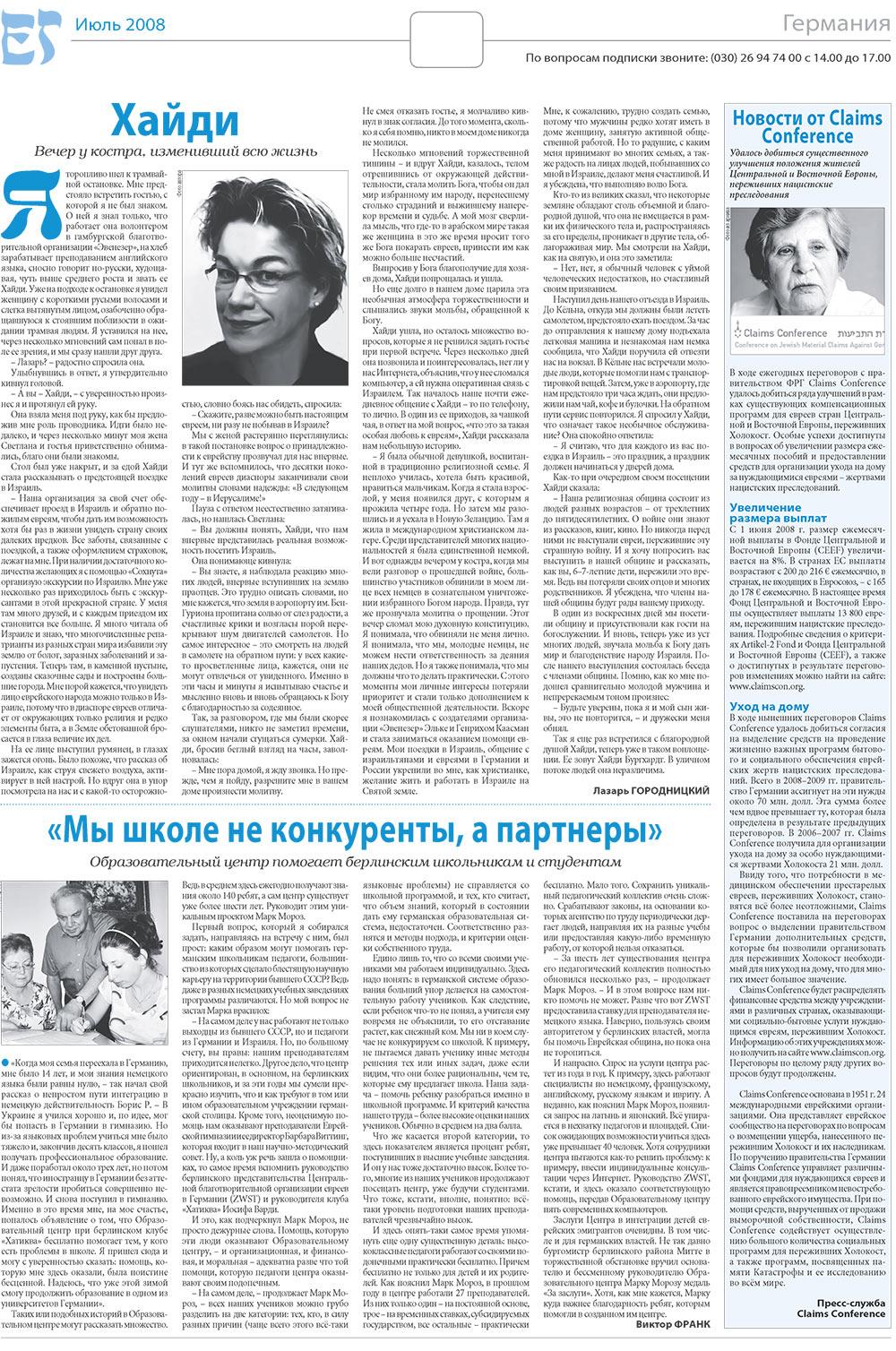 Еврейская газета (газета). 2008 год, номер 7, стр. 5