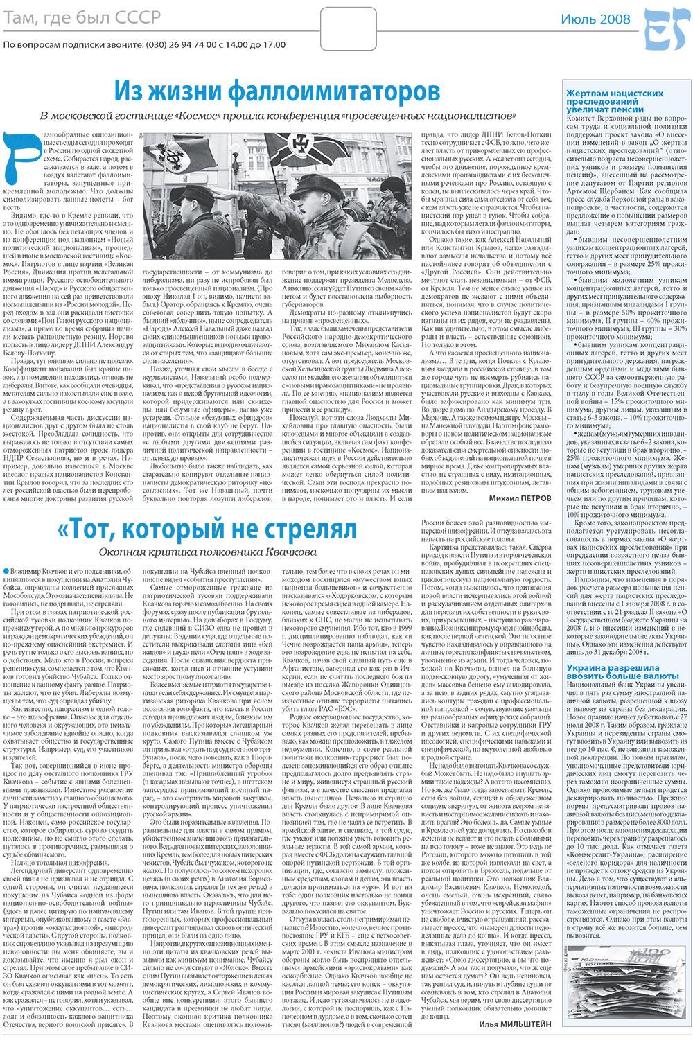 Еврейская газета (газета). 2008 год, номер 7, стр. 6