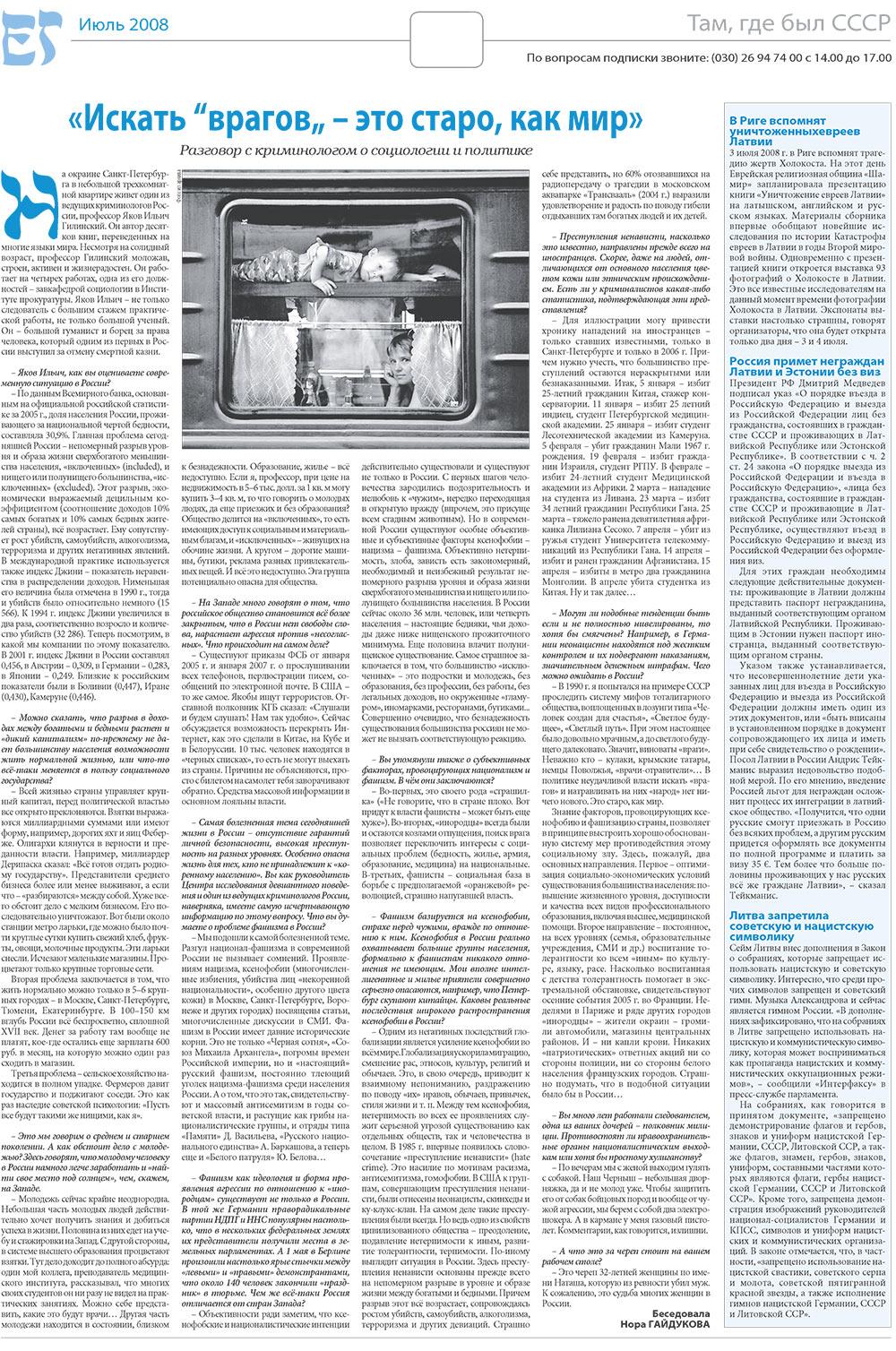 Еврейская газета (газета). 2008 год, номер 7, стр. 7