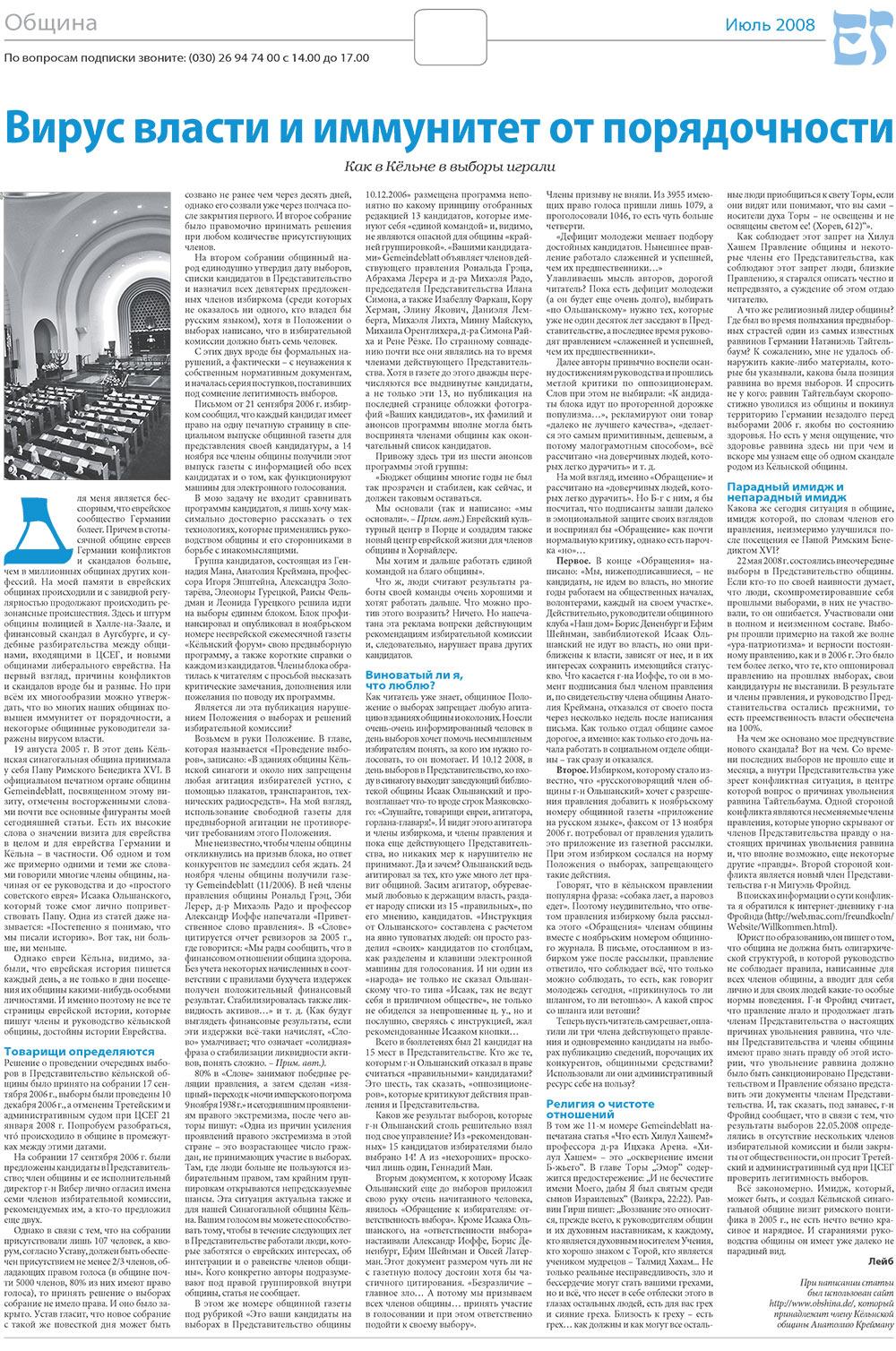 Еврейская газета (газета). 2008 год, номер 7, стр. 8