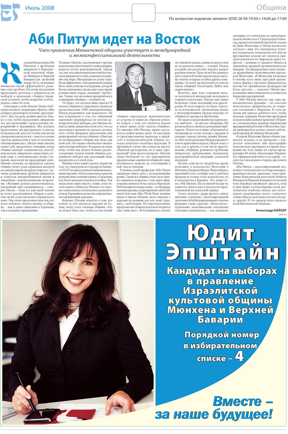 Еврейская газета (газета). 2008 год, номер 7, стр. 9