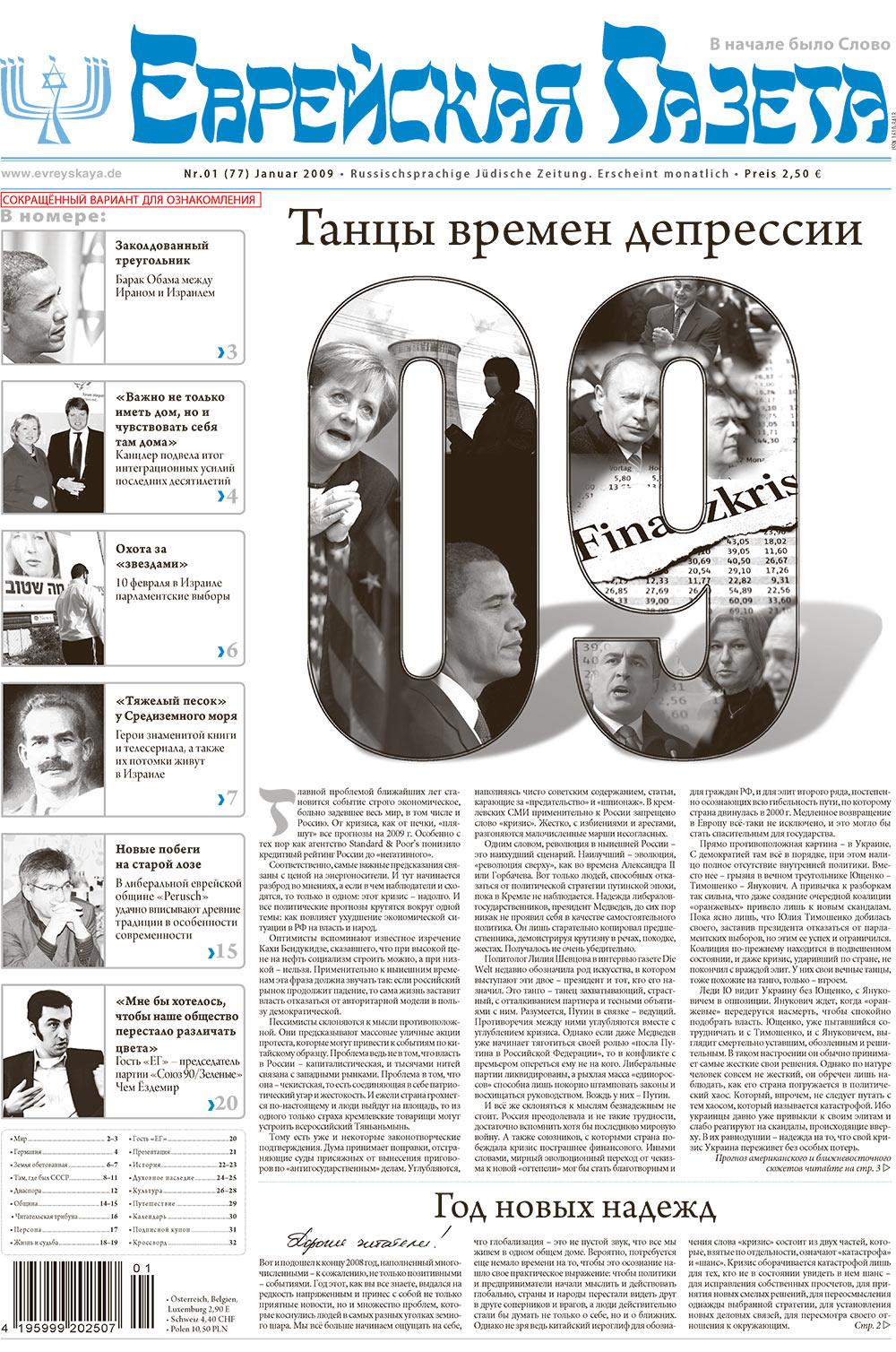 Еврейская газета (газета). 2009 год, номер 1, стр. 1