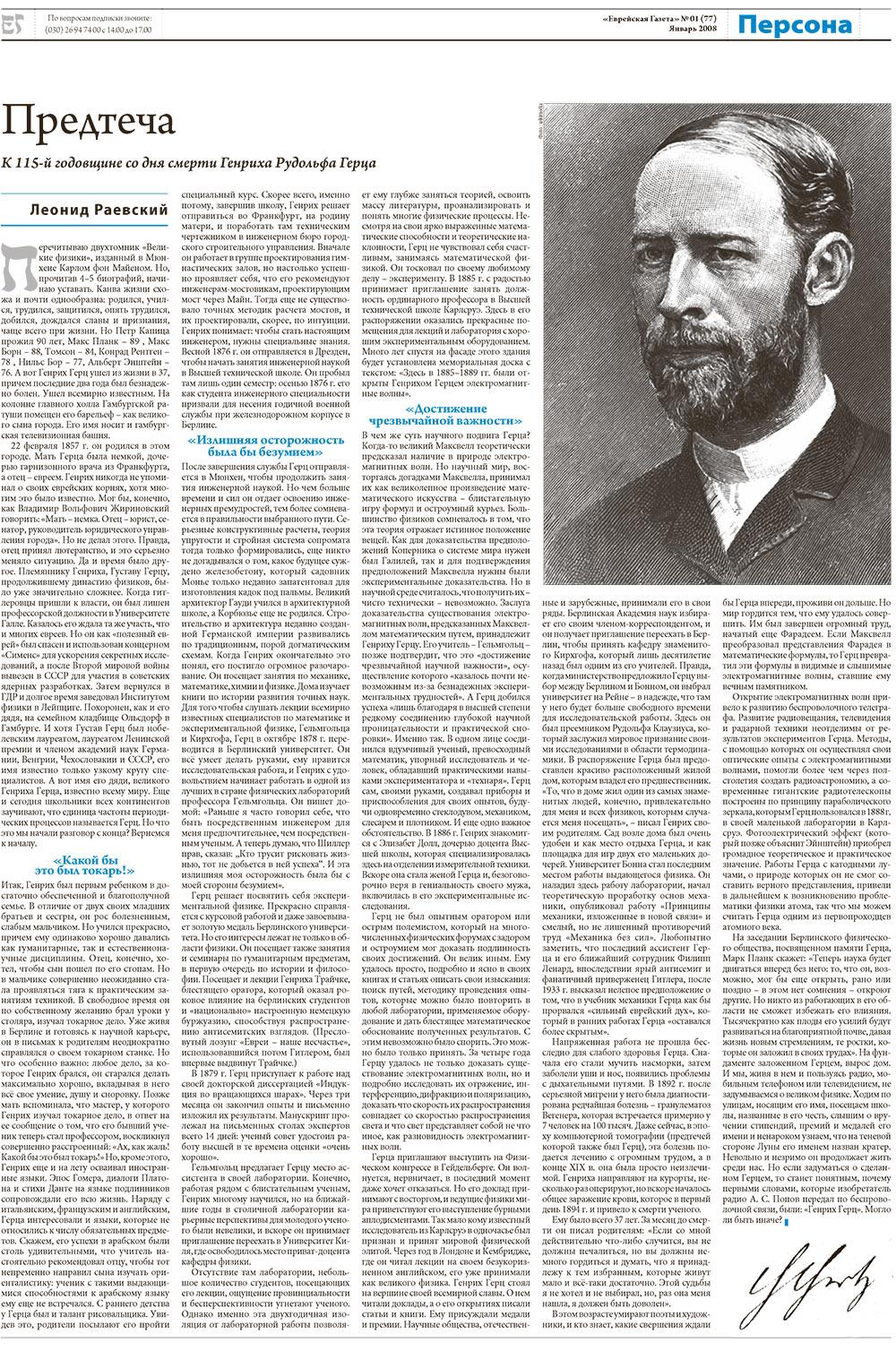 Еврейская газета (газета). 2009 год, номер 1, стр. 10