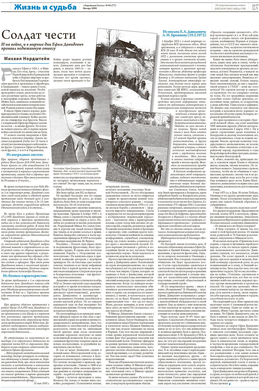 Еврейская газета (газета). 2009 год, номер 1, стр. 11