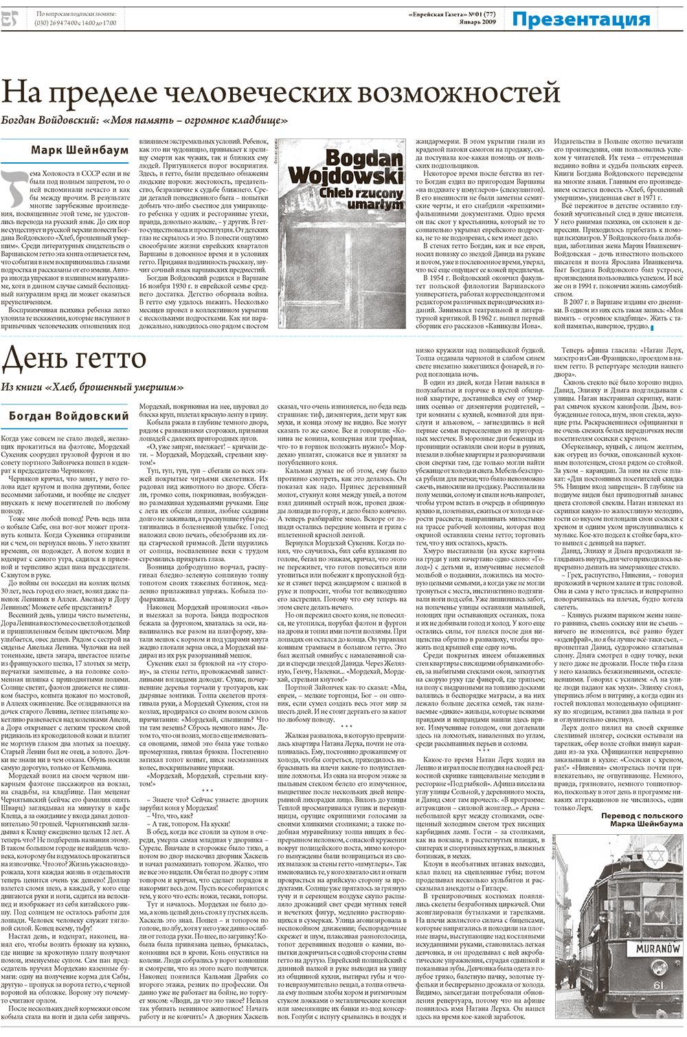 Еврейская газета (газета). 2009 год, номер 1, стр. 14