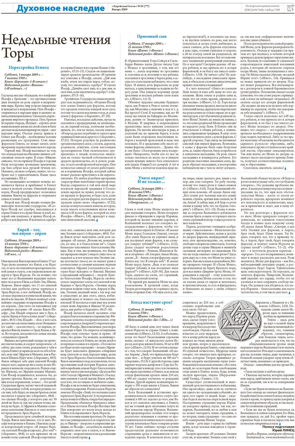 Еврейская газета (газета). 2009 год, номер 1, стр. 16