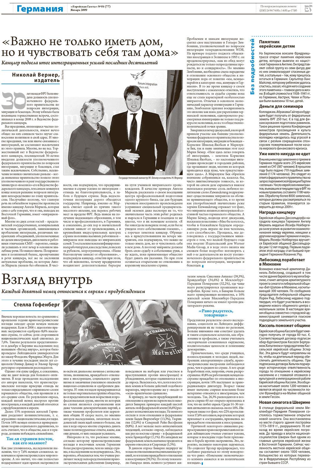 Еврейская газета (газета). 2009 год, номер 1, стр. 3