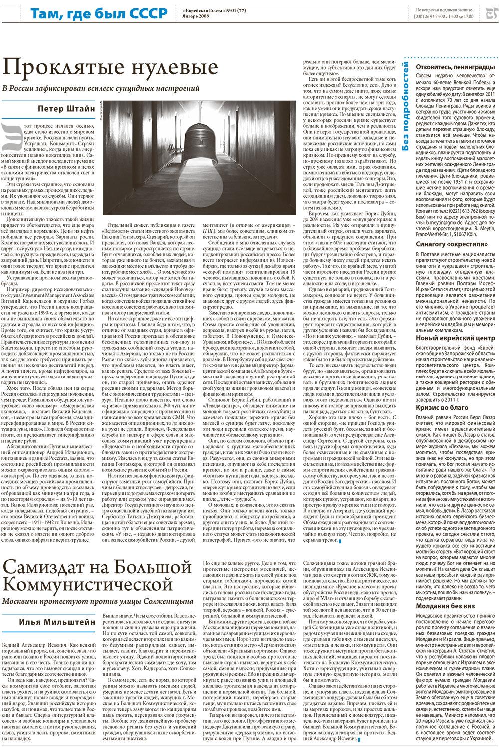 Еврейская газета (газета). 2009 год, номер 1, стр. 5