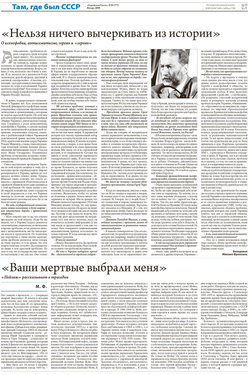 Еврейская газета (газета). 2009 год, номер 1, стр. 7